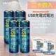 LAPO 3號AA USB充電式電池 3240mWh 充電鋰電池(附一對二充電線)二卡四入 product thumbnail 1