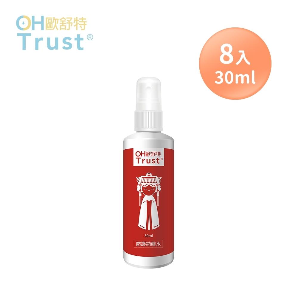 【媽祖聯名款】OH Trust 歐舒特 全效防護納米離子水-隨身瓶30ml(8入)