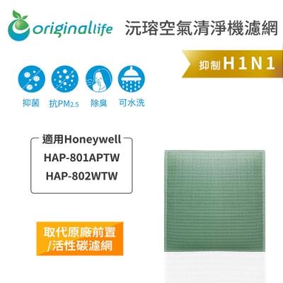 Original Life 可水洗清淨機濾網 適用:Honeywell HAP-801
