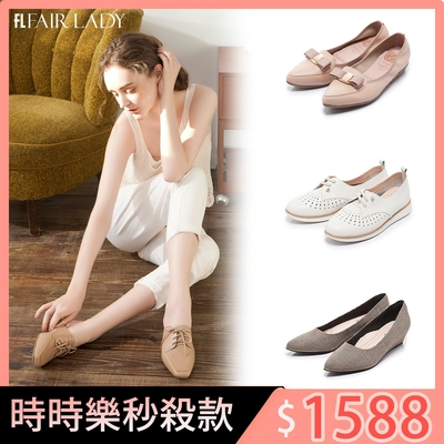 「時時樂限定」FAIR LADY 平底鞋/穆勒鞋/楔型鞋厚底休閒鞋 共4款