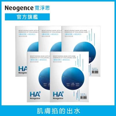 Neogence霓淨思 HA9 9重玻尿酸極效保濕面膜5入組(共25片)