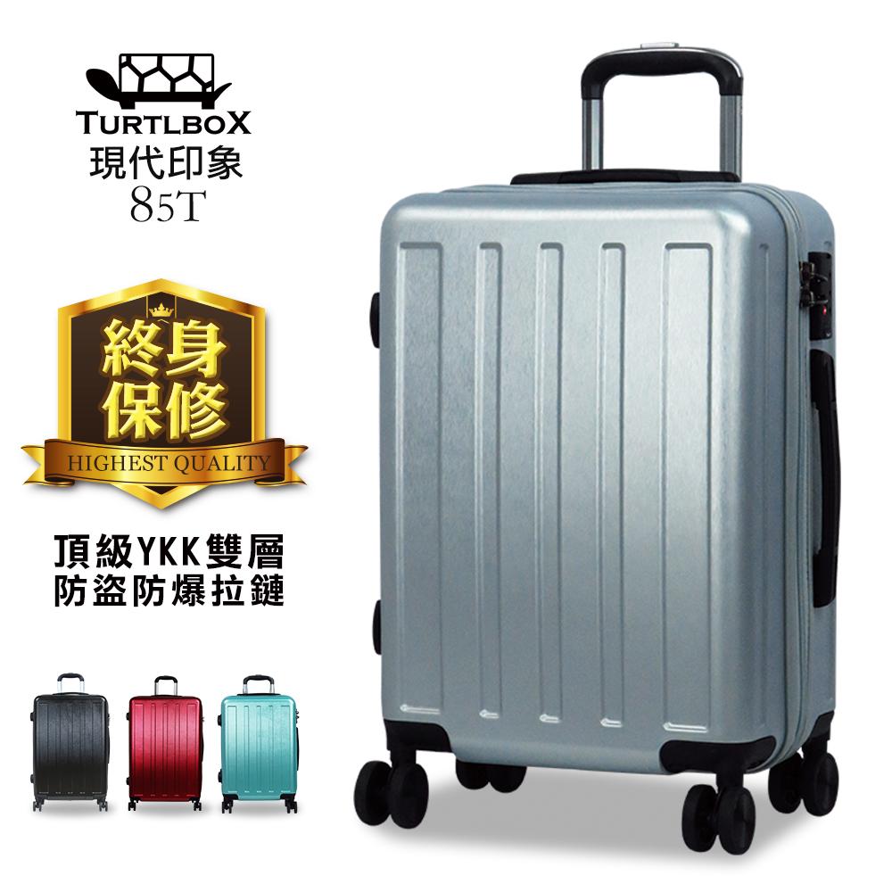 TURTLBOX 行李箱 雙層防爆防盜拉鍊 飛機輪 20吋 85T 現代印象(鑽石銀)