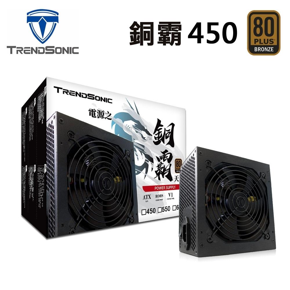TrendSonic翰欣 銅霸 450W 80Plus銅牌 電源供應器