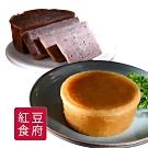 紅豆食府SH‧桂花年糕+紅豆年糕(各一盒) (年菜預購)