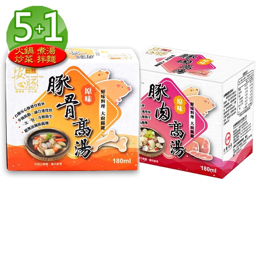 台糖安心豚 豚骨/豚肉高湯5+1組合(豚骨5盒;豚肉1盒;10小包/盒)