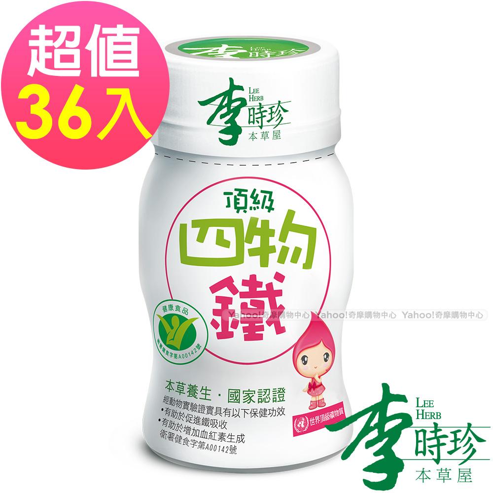 李時珍 頂級四物鐵(50ml/瓶)x36入