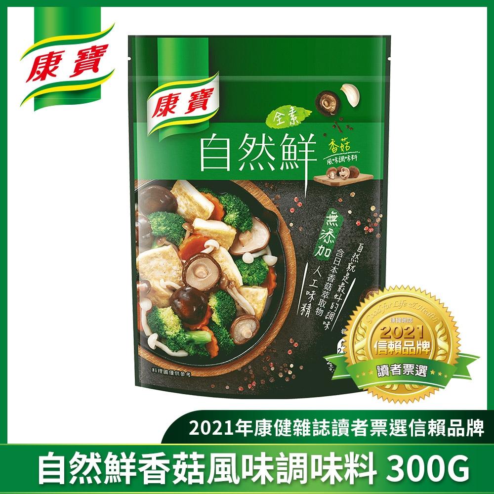 康寶自然鮮 香菇風味調味料 300G