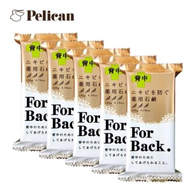 (5入組)Pelican 背部專用皂135gx5