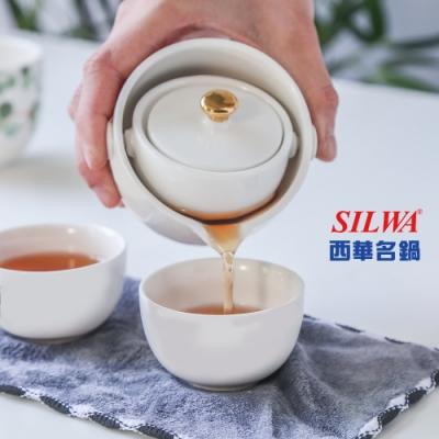 西華SILWA 漂浮星球隨行泡茶杯組(素白款) 旅行便攜茶具