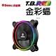 安耐美 T.B.RGB 金彩福 3入/ UCTBRGB12-BP3 散熱風扇 product thumbnail 1