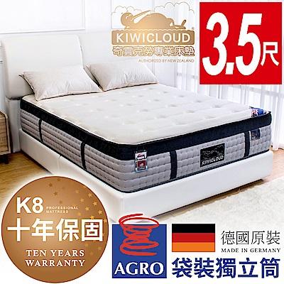 KiwiCloud專業床墊-K8 但尼汀 獨立筒彈簧床墊-3.5尺加大單人