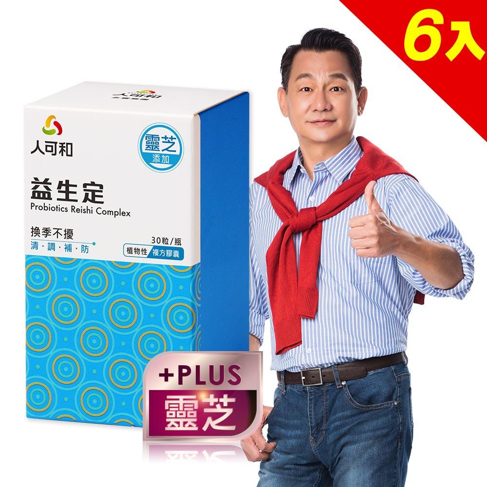 【人可和】益生定-靈芝添加x6盒(30粒/盒)-成長黃金期調理零敏過人