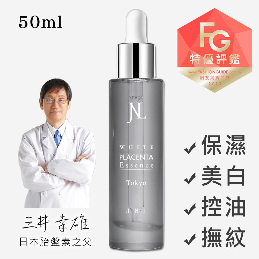 JNL 好上妝胎盤素極效修護精華液50ml 美白保濕控油 日本天然物研究所
