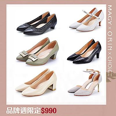 [品牌週限定] MAGY OL必備好穿跟鞋均一價990