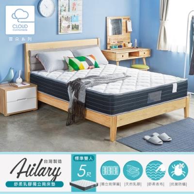 H&D 希拉莉舒柔乳膠獨立筒床墊-雙人5尺