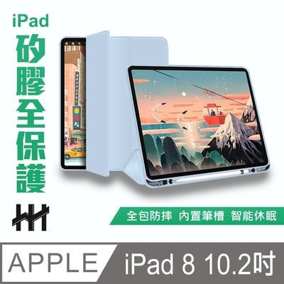 【HH】矽膠防摔智能休眠平板皮套系列 Apple iPad 8/7 (2020/2019)(10.2吋)(粉藍)