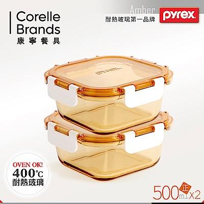 美國康寧 Pyrex 正方型500ml 透明玻璃保鮮盒-2件組