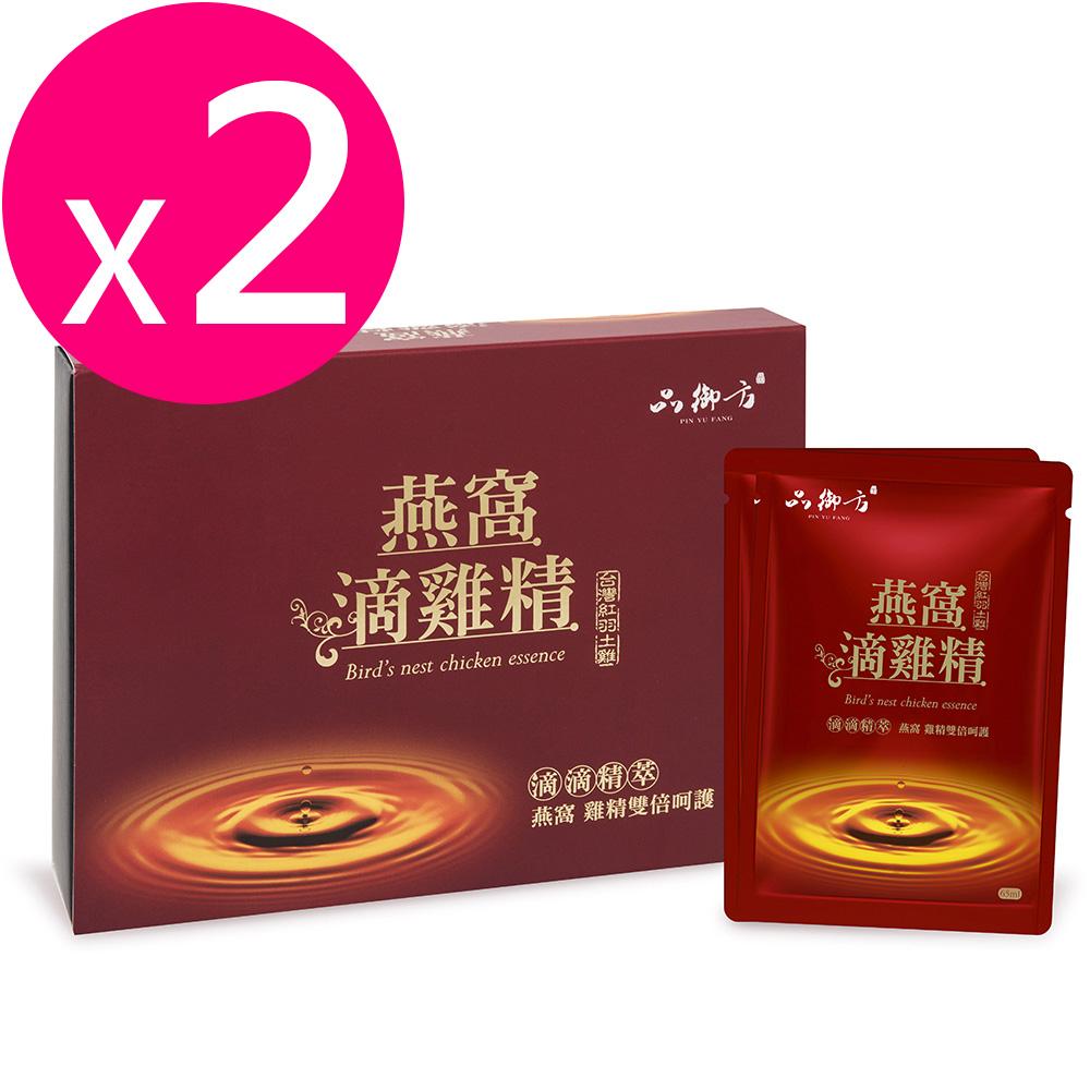 品御方  燕窩滴雞精 x 2盒(65ml/10入/盒)