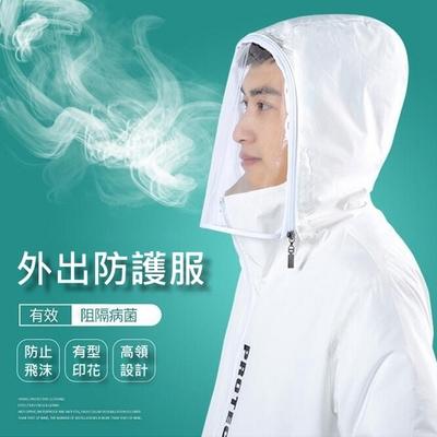 連帽透明防病菌面罩外出防護兩用外套XS-XL(共二色)-沐朵