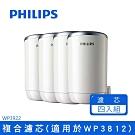 PHILIPS 飛利浦 複合濾芯 WP3922-4入組 (適用WP3812)