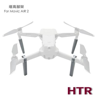 HTR 增高腳架 For Mavic AIR 2