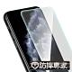 防摔專家iPhone11 Pro Max 非滿版9H防摔鋼化玻璃貼 product thumbnail 1