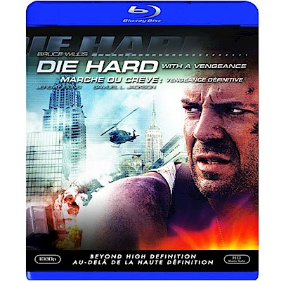 終極警探3 Die Hard:With a Vengeance 藍光 BD
