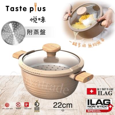 【Taste Plus】悅味元麥 瑞士科技 陶土內外不沾鍋 湯鍋 22cm/3.4L IH全對應(贈瀝水鍋蓋+蒸盤)
