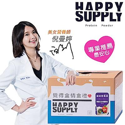 【HAPPY SUPPLY】HS蛋白機能飲-繽紛戀莓果-12入組(盒)