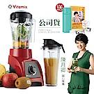 美國Vita-Mix S30輕饗型全食物調理機-公司貨-紅