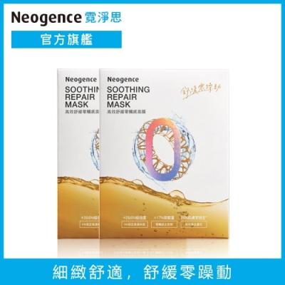 Neogence霓淨思 高效舒緩零觸感面膜 2入組