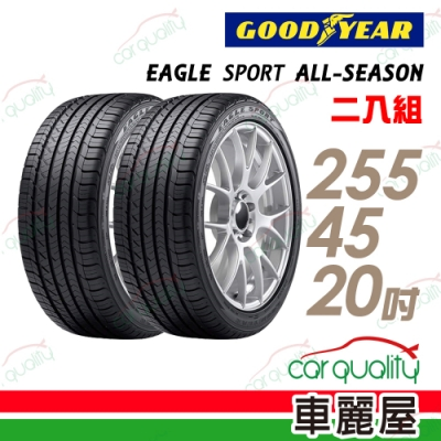 【固特異】EAGLE SPORT ALL SEASON SASR 高性能運動輪胎_二入組_255/45/20