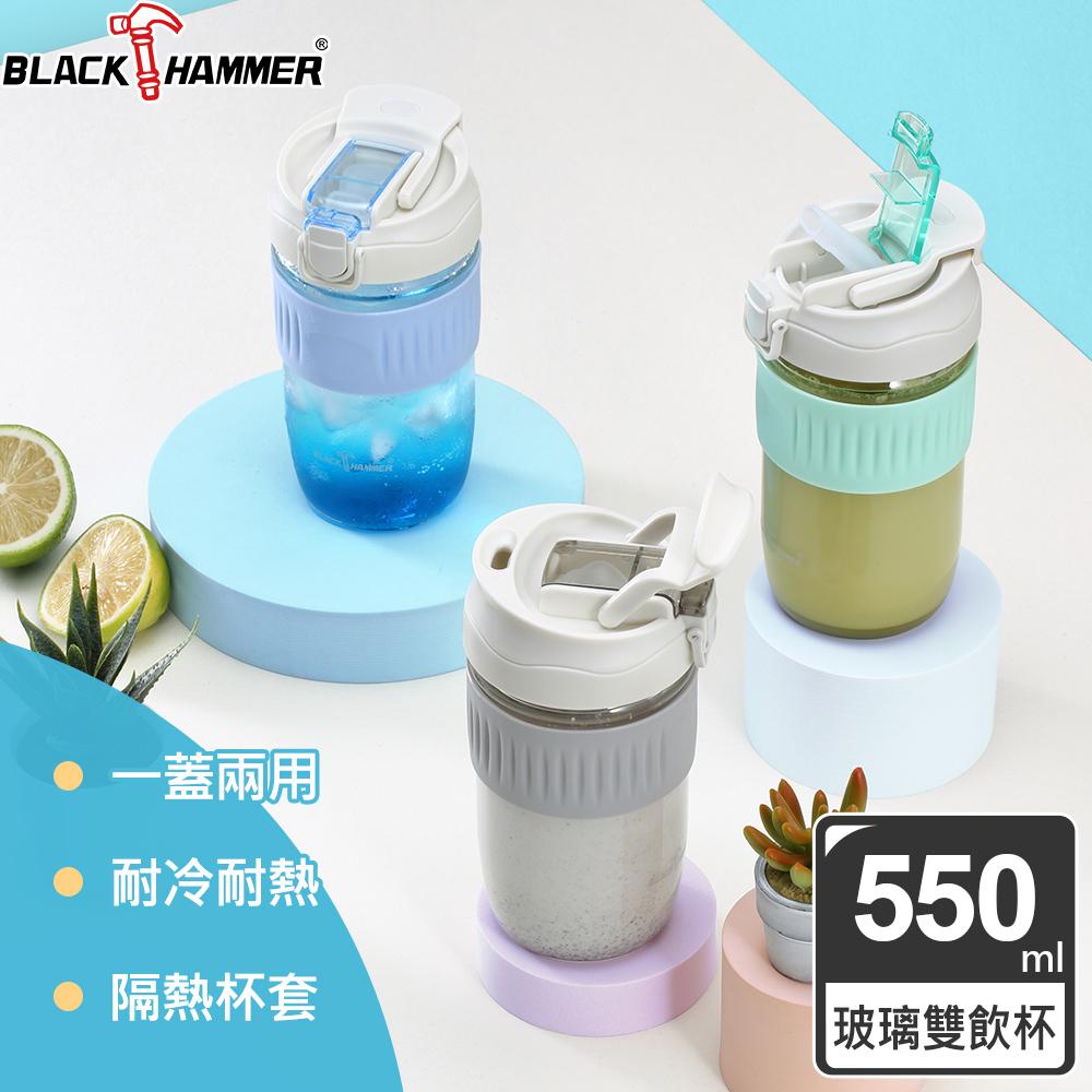 【Black Hammer】耐熱玻璃吸管隨行杯550ML(三色可選)