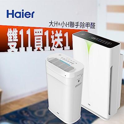 (買大送小)【Haier 海爾】醛效抗敏大H空氣清淨機 AP450