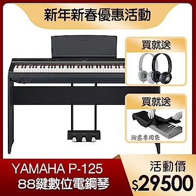 YAMAHA P125B 88鍵數位電鋼琴 曜岩黑色款