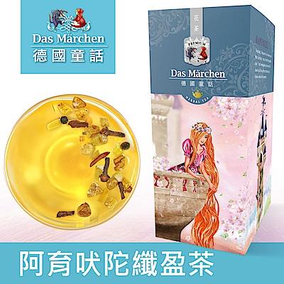 德國童話 阿育吠陀纖盈茶(90g/盒)