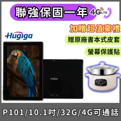Hugiga P101 10.1吋 4G可通話 聯發科八核心 (3G/32G) Android 10 平板電腦-黑色