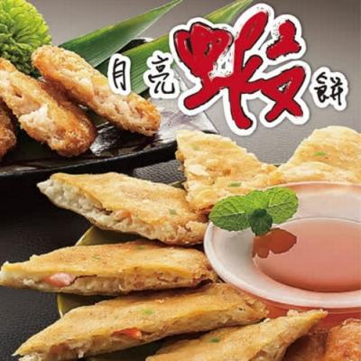 饗福 月亮蝦餅-原味 10片組(240g/片)