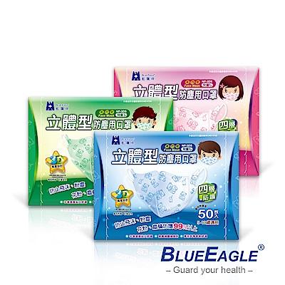 藍鷹牌 6-10歲兒童立體防塵口罩 50片x5盒(藍/綠/粉三色可選)