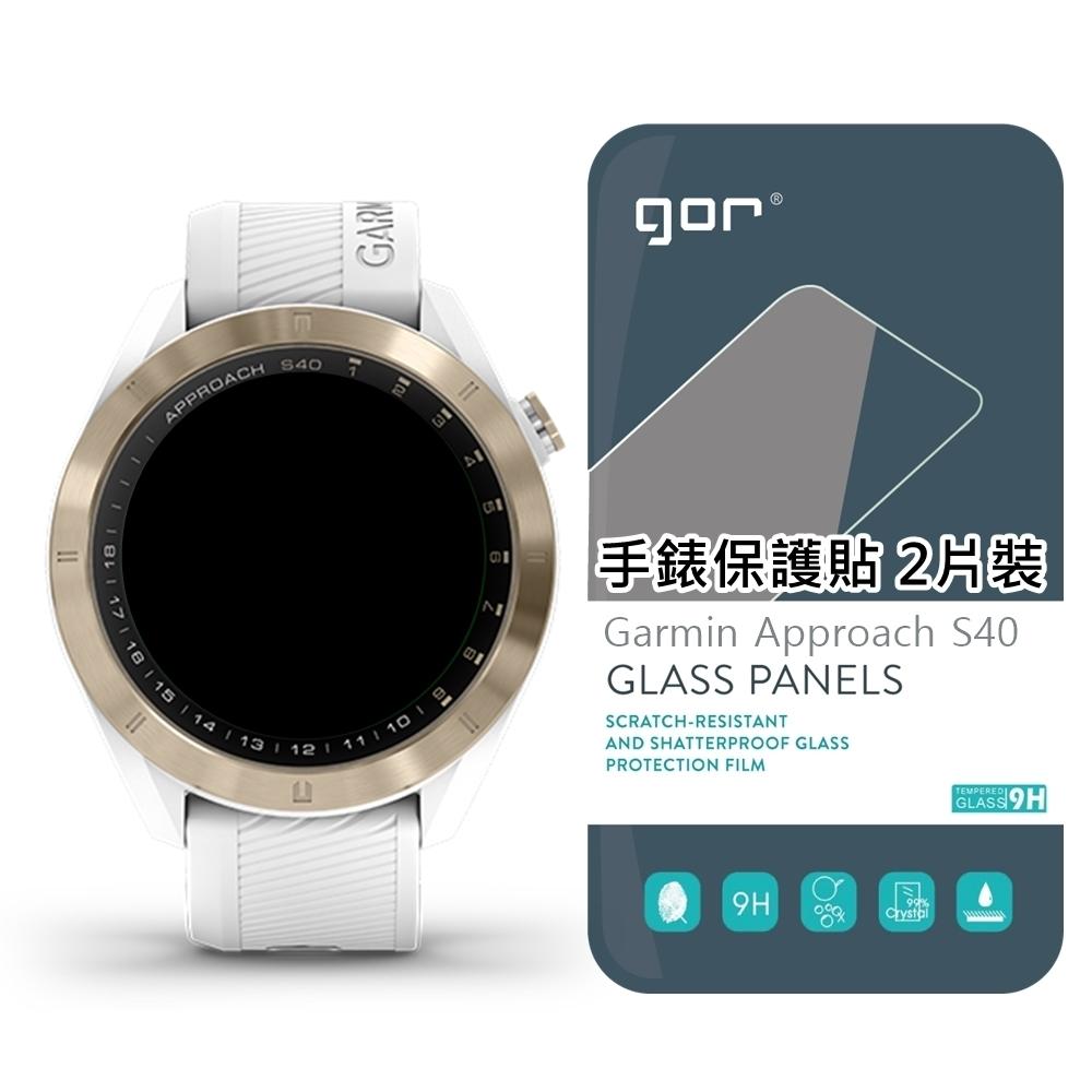 GOR 9H Garmin Approach S40 手錶鋼化玻璃保護貼 2片裝