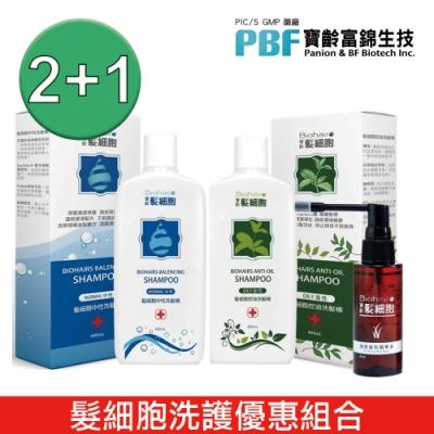 寶齡富錦髮細胞中性/控油洗髮精400ml各1入+頭皮養髮精華液*1