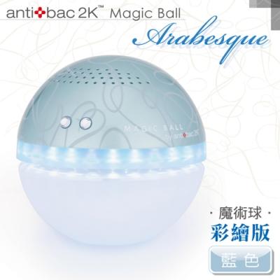 安體百克antibac2K Magic Ball空氣洗淨機 彩繪版/藍色 QS-1A6