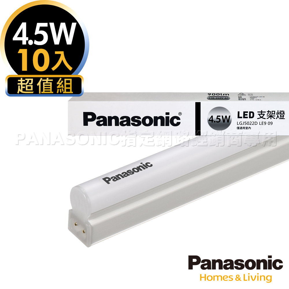 Panasonic國際牌 10入組 4.5W LED 1呎 T5 支架燈/層板燈- 白光
