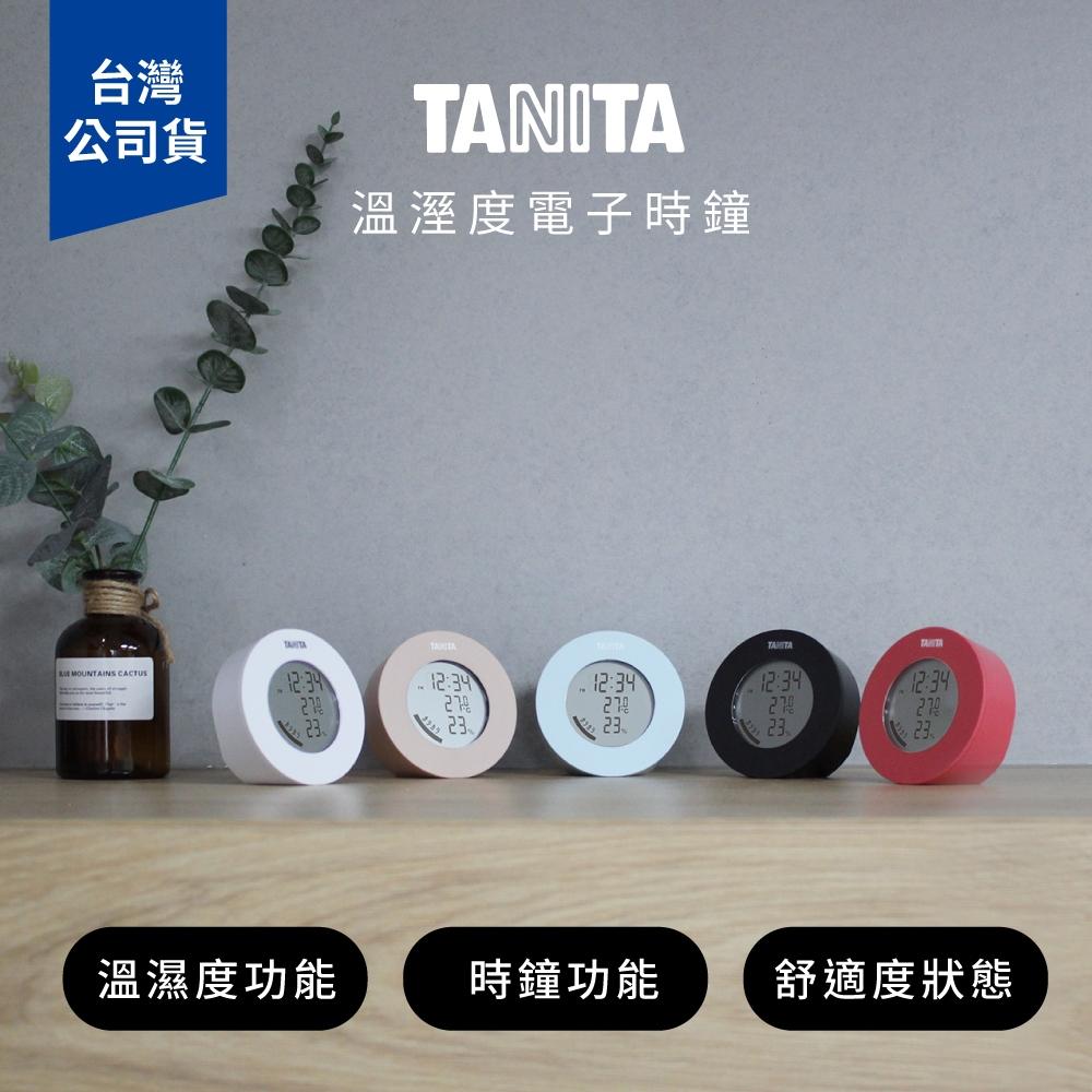 日本TANITA 溫濕度電子時鐘 TT585 (5色)-台灣公司貨