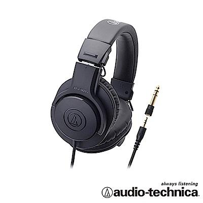audio-technica 專業型監聽耳機 ATHM 20 x