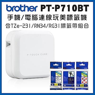 Brother PT-P710BT 智慧型手機/電腦專用標籤機+TZe-231+RN34+MPRG31標籤帶超值組