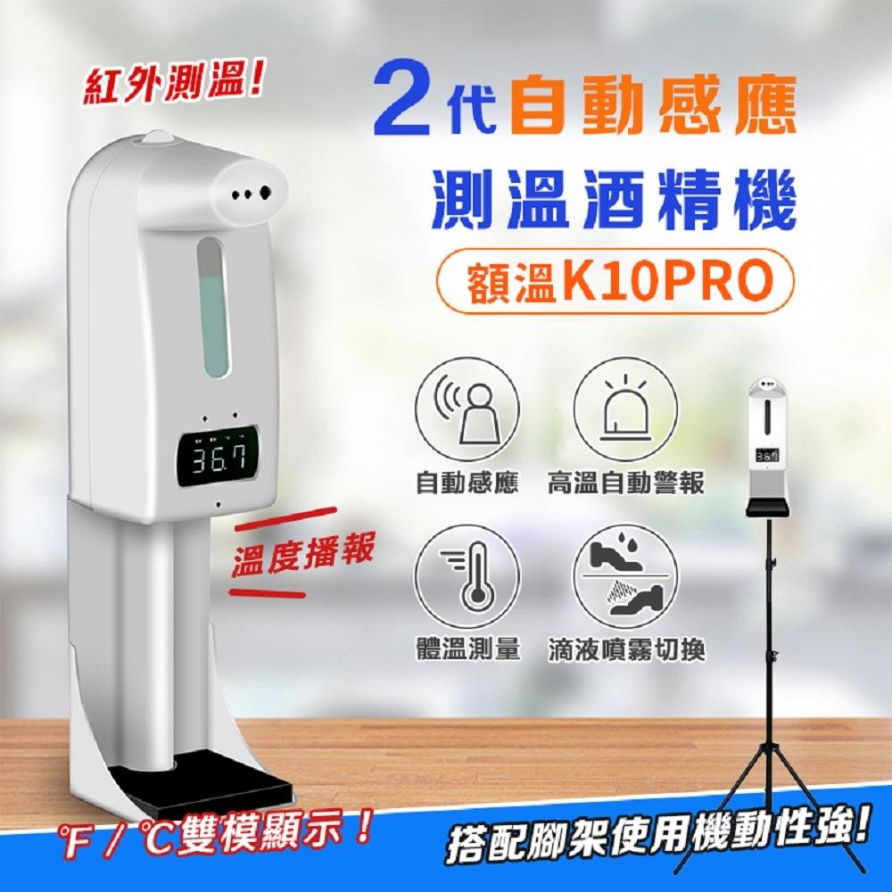 DaoDi K10 Pro 自動感應測溫酒精噴霧機含腳架組(洗手機/給皂機/消毒機)非醫療器材
