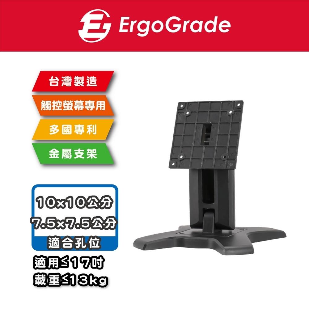 ErgoGrade 17吋以下觸控螢幕專用底座(EGS1510B)/螢幕支架/支撐架/螢幕架/桌上型