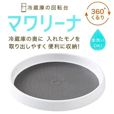 日本COGIT餐桌廚房冰箱調味料罐旋轉台360度旋轉盤919657(直徑25公分;止滑;可水洗)調味瓶收納置物迴轉盤