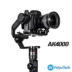 Feiyu飛宇 AK4000單眼相機三軸穩定器(不含相機)-公司